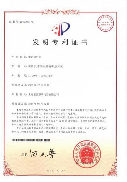 热烈祝贺上海宏源获得电磁感应灯发明专利证书